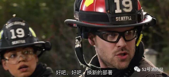 19号消防站 | 第10期
