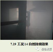 """""""火场排烟实例分析""""系列课「四」:热烟情况下正压送风排烟效果"""