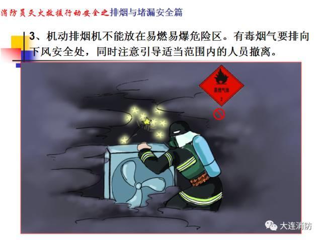 灭火救援作战行动安全(共十篇)