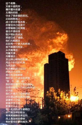 战训沙龙第9期 | 消防员作战安全